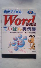 word/ワード2002/ていばん実例集/XP対応/中古本