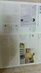 星野 源切り抜き2013年5月号 VA/2012年8月号clip!