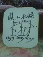 嵐松潤サイン色紙