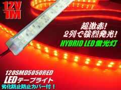 12V/船舶用/カバー付LEDテープライト蛍光灯・集魚灯/1M/赤色
