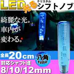光るクリスタルシフトノブ八角20cm青色 径8/10/12mm対応 as1501