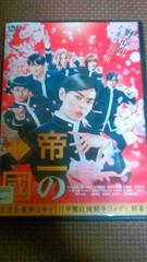 DVD 帝一の國 菅田将暉 野村周平 竹内涼真
