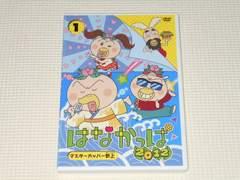 DVD★はなかっぱ 2012 1 レンタル用