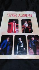 '98春/宝塚大劇場 宝塚ファミリーランド冊子 歌劇