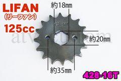 ATV4輪バギー LIFAN125 リーファン Fスプロケット 428-16T