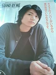 Myojo STAND BY ME Kis-My-Ft2 横尾渉くん10000字インタビュー
