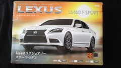 ラジコン LEXUS レクサス LS460 Fスポーツ 新品・未使用