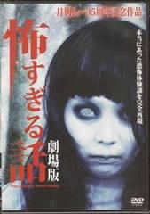 新品DVD■怖すぎる話 劇場版 送料無料