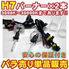 エムトラ】H7 HIDバーナー2本/35W/12V/3000K