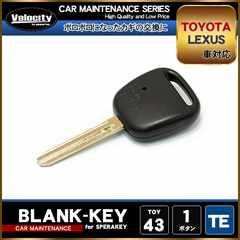 ■トヨタ ブランクキー 外品 横1ボタン【TE】