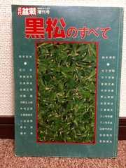 近代盆栽 増刊号  黒松のすべて    盆栽