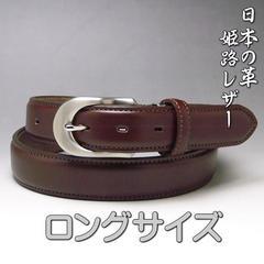 姫路レザー 本革 ビジネス ベルトロング52Cブラウン新品 栃木レザーと並ぶ日本