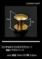 シカゴスクリュー(コンチョネジ) ネジ間 5mm G