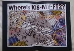 Kis-My-Ft2☆2015年 ナムコ キャンペーンチラシ☆送料無料