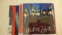 嵐「復活LOVE」初回DVD+帯付