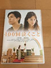 100回泣くこと  DVD   大倉忠義