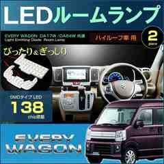 エブリイ ワゴン DA17W 64W 系 ピッタリ設計 LED ルームランプセット ハイルーフ車用