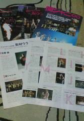 関ジャニ∞「ギャオマガジン」3月