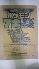 ポケモン 7大スペシャルふろくボックス