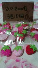 小さなふわモコいちごモチーフ3色10個