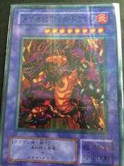 遊戯王 日本版 メテオ・ブラック・ドラゴン(ウルトラパラレル)