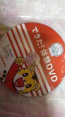 こどもちゃれんじ体験DVDお試しください(ノ≧▽≦)ノ