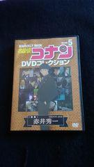 名探偵コナン DVDコレクション 5 赤井秀一特集 TVアニメ 即決