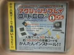プロアクションリプレイ・MAX(DS/DS Lite)用コードCD