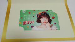 明治果汁グミ オリジナルQUOカード 500円分 石原さとみ 当選品