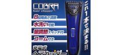 家庭用バリカン 充電式 ヘッドは水洗い可能で清潔です!新品