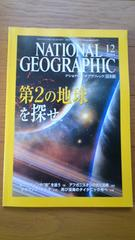 ナショナルジオグラフィック2004年12月号「第2の地球」