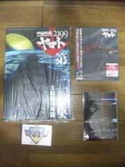 宇宙戦艦ヤマト2199 第2巻 劇場版限定ブルーレイセット BD