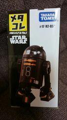 メタコレ17 スター・ウォーズ R2-Q5  未開封 新品