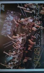 SKE48 DVD「SKE48に、今、できること」 中古