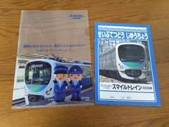 新品/クリアファイルと自由帳のセット/西武鉄道スマイルトレイン