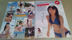 a★志田友美・4P+幻のブルマ・4P★グラビア雑誌切抜き。