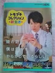 「トモダチコレクション 新生活 」見開きカタログ3冊 長谷川博己