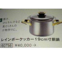タッパーウェア 鍋 レインボークッカー☆19cm寸胴鍋☆