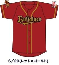 2012/6/29配布 オリックス夏の陣ユニフォーム  新品