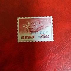 琉球切手★天女航空改訂版★未使用品