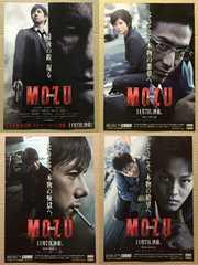 劇場版「MOZU」3種チラシ各3枚ずつ 西島秀俊 池松壮亮 松坂桃李