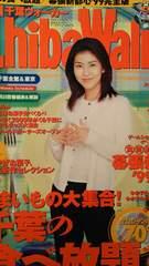 松たか子・中山美穂・堂本光一【千葉ウォーカー】1999年 No.8