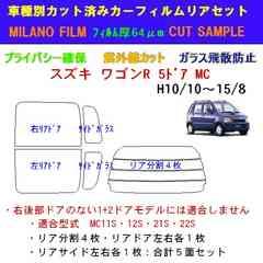 スズキ ワゴンR 5ドア MC# カット済みカーフィルム