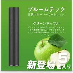 アップル味 PloomTECH 互換 電子タバコ5個入り