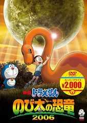 新品DVD/映画  ドラえもん  のび太の恐竜2006