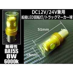 送料無料!爆裂8W!24V用BA15s/カバー付き超白色SMD-LED