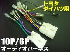 社外ナビ取付用オーディオハーネス/10P 6P/トヨタダイハツスバル