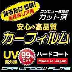 高級プロ仕様 ホンダ バモス HM1・2 カーフィルム リア