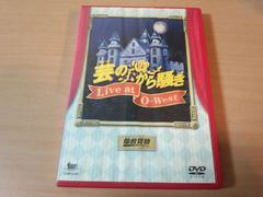 仙台貨物DVD「芸のから騒ぎ Live at O-West」ナイトメア●