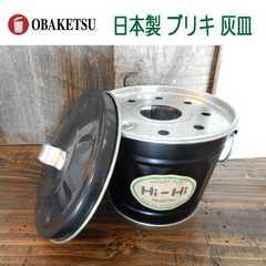 【送料無料】オバケツ OBAKETSU ブリキ灰皿 Hi-Hi/ブラック